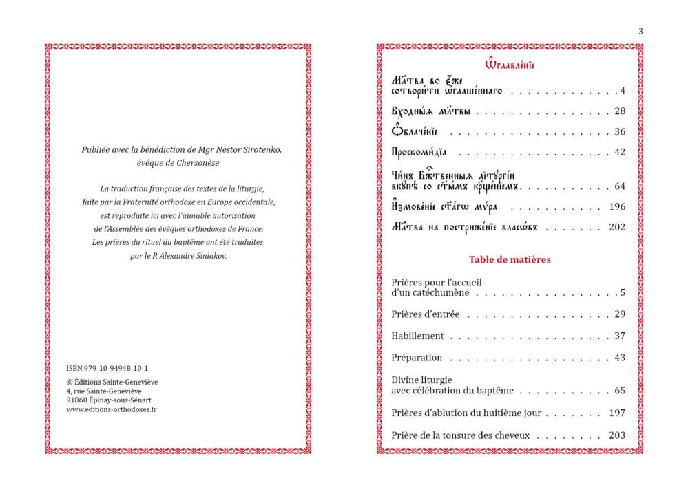 Крещальная литургия на церковнославянском и французском языках