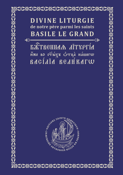 Двуязычное издание Литургии Василия Великого