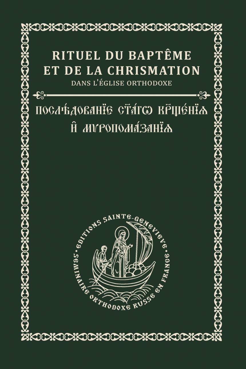Чинопоследование крещения и миропомазания на церковнославянском и французском языках