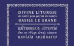 В издательстве семинарии вышло в свет двуязычное издание Литургии Василия Великого
