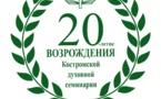 Иеромонах Александр принял участие в торжествах двадцатилетия возрождения Костромской семинарии