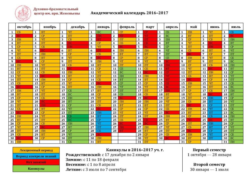 Академический кадендарь на 2016–2017 учебный год