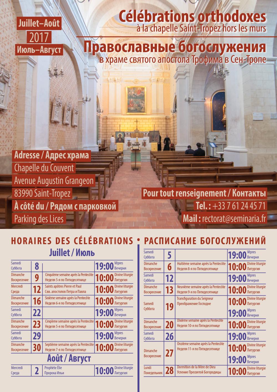Расписание богослужений в Сен-Тропе летом 2017 года