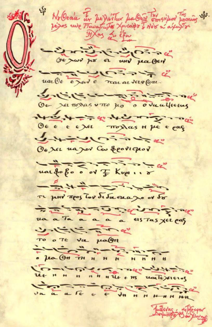 Сессия по изучению византийского пения