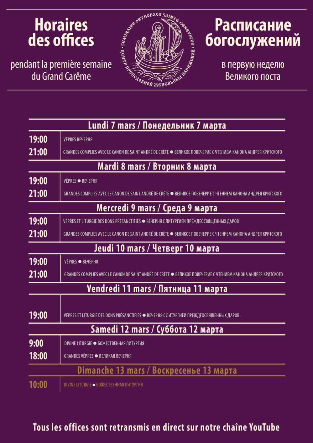 Расписание богослужений на первой неделе Великого Поста