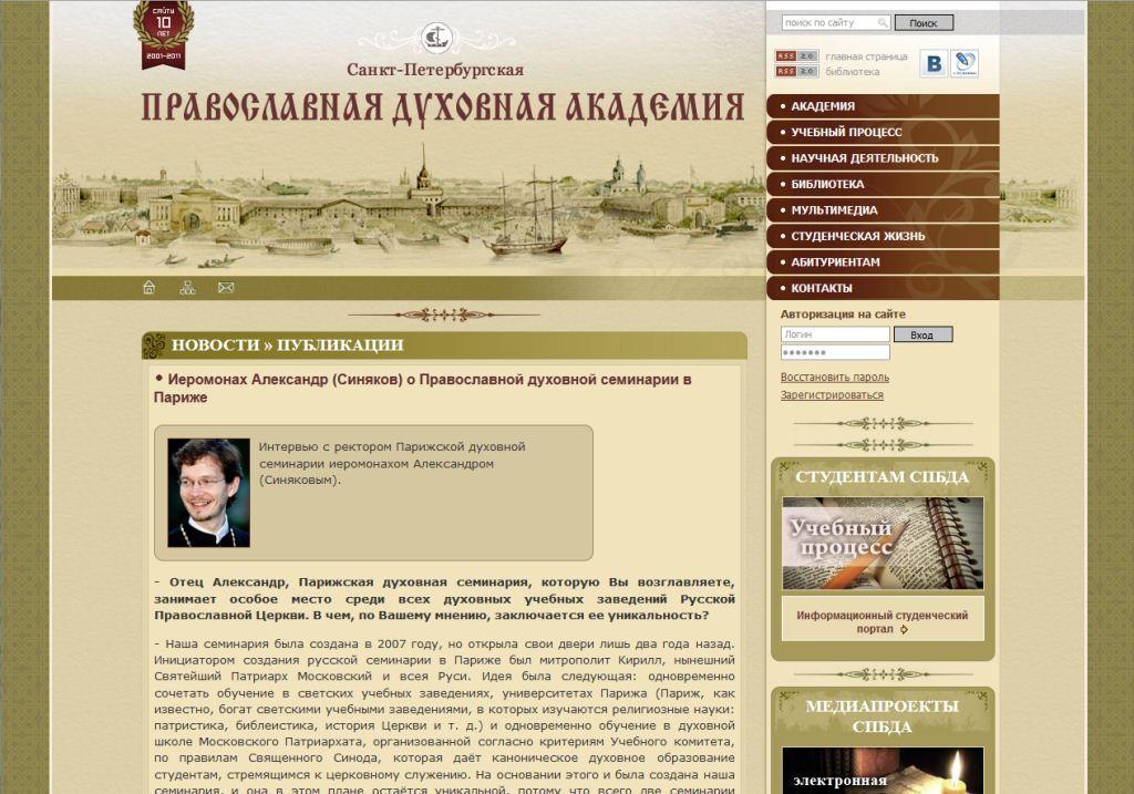 Интервью иеромонаха Александра сайту Санкт-Петербургской духовной академии