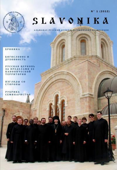 Выходит в свет новый номер журнала семинарии