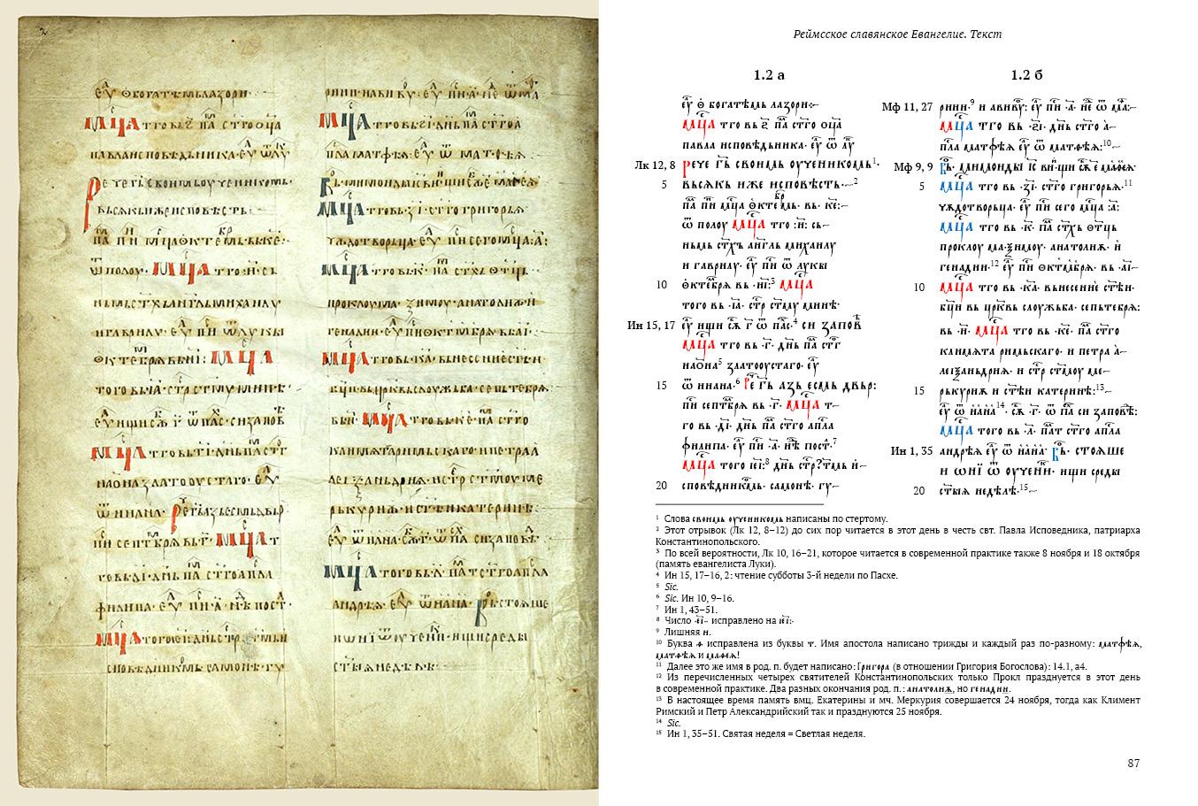 Первое научное факсимильное издание Реймсского славянского Евангелия