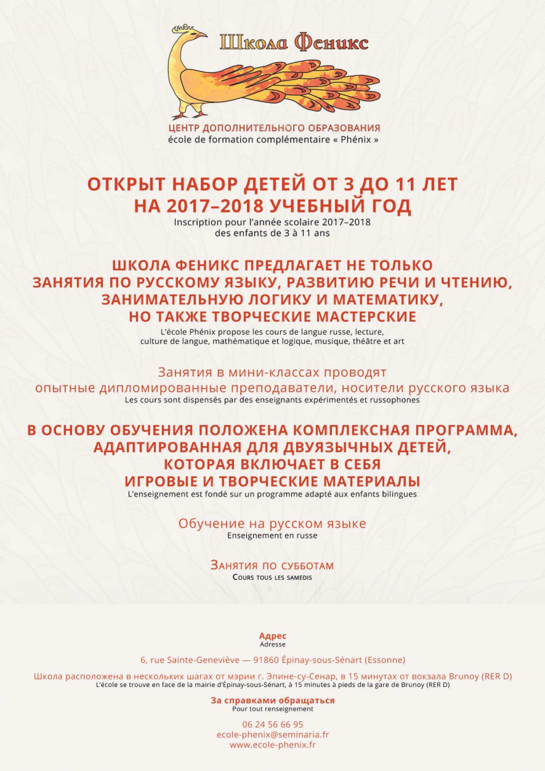 При нашем Центре открылась школа дополнительного образования для двуязычных (русско-французских) детей