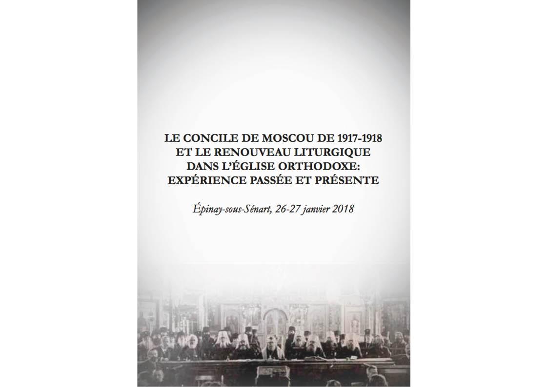 В семинарии 26-27 января пройдет симпозиум: ПОМЕСТНЫЙ СОБОР 1917-1918 ГГ.  И ЛИТУРГИЧЕСКОЕ ВОЗРОЖДЕНИЕ.  ПРОШЛОЕ И НАСТОЯЩЕЕ