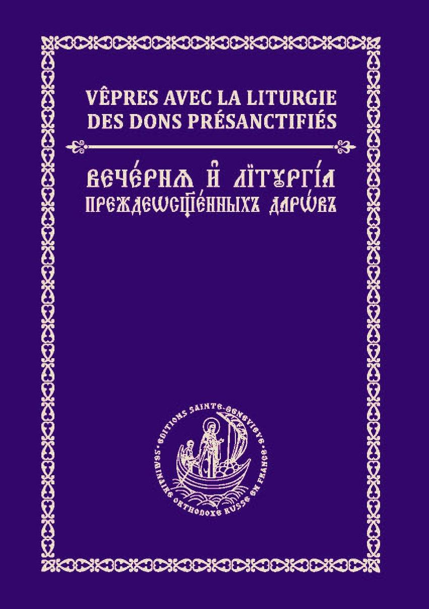 Вышло в свет двуязычное издание вечерни с литургией преждеосвященных Даров