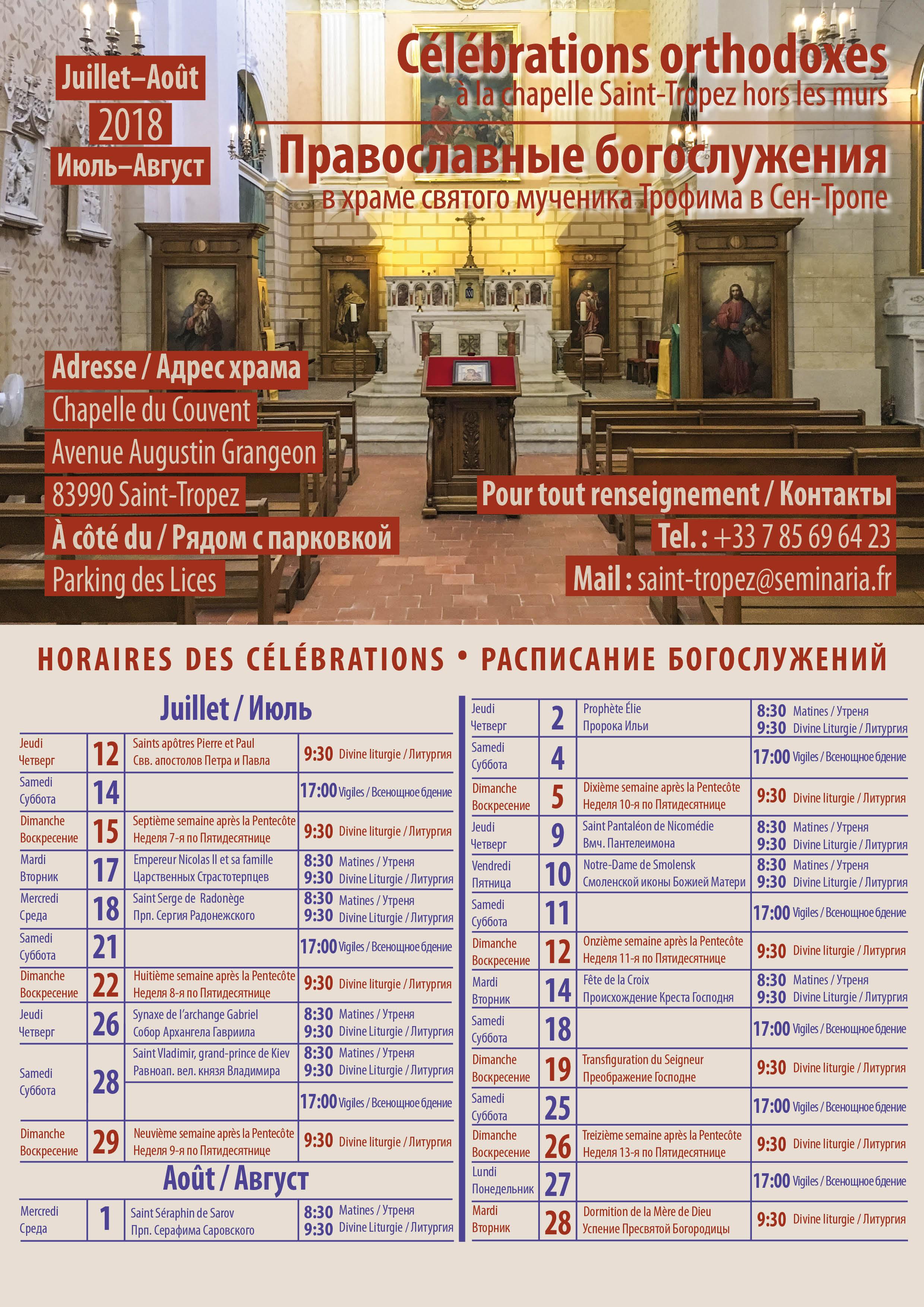 Расписание богослужений в Сен-Тропе летом 2018 года