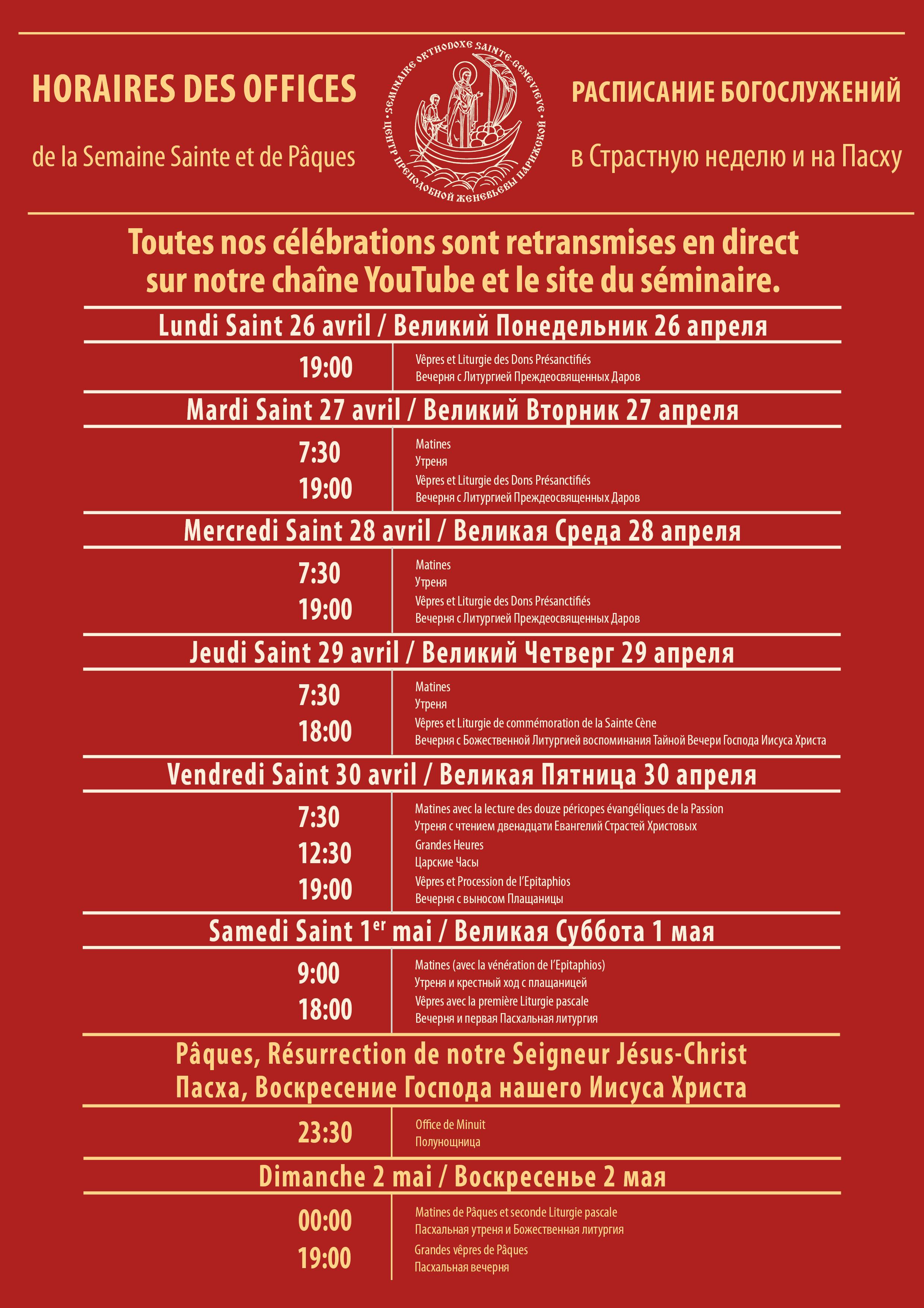 Расписание богослужений Страстной Седмицы и Святой Пасхи
