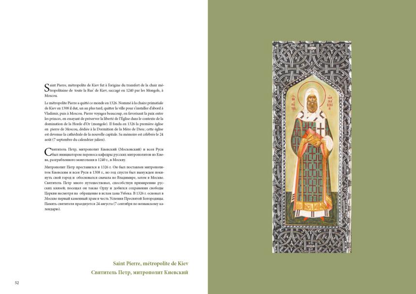 К годовщине освящения деревянного храма семинария и мэрия издали книгу-альбом об истории и иконографии этой церкви