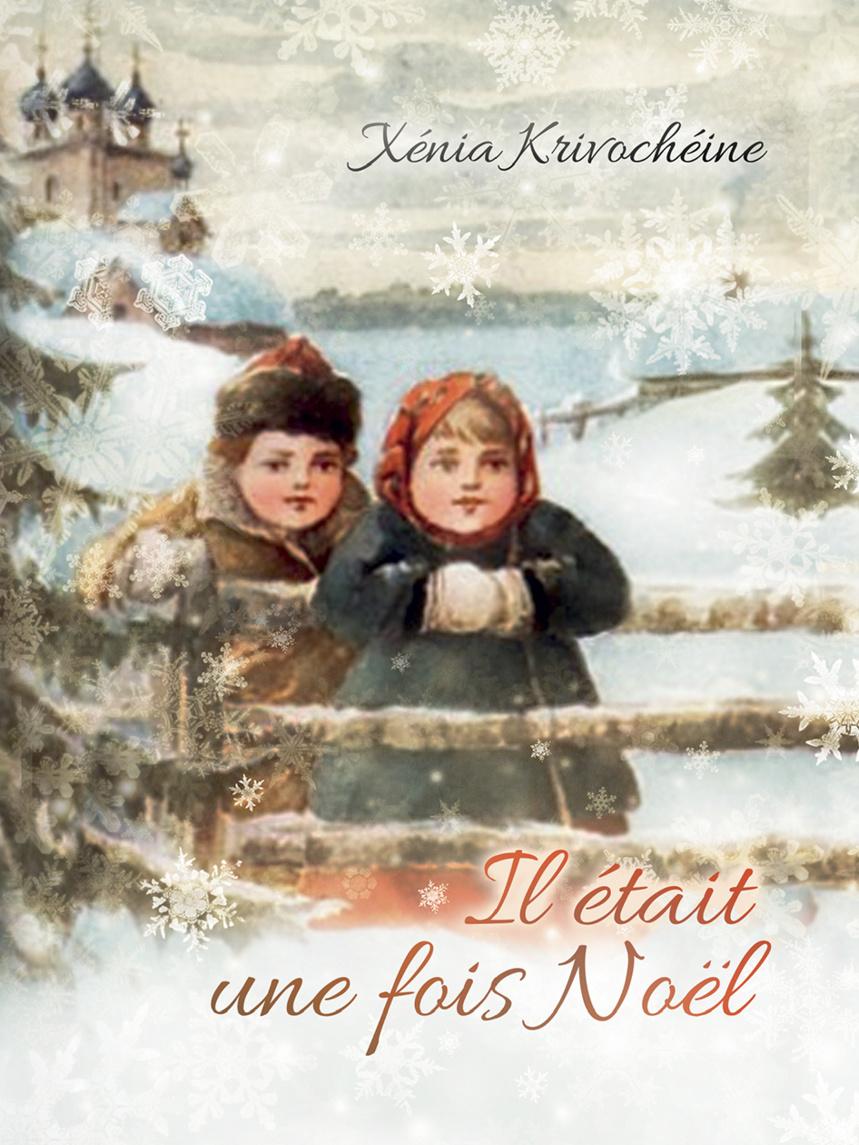 Вышла в свет книга-картинка Ксении Кривошеиной о Рождестве